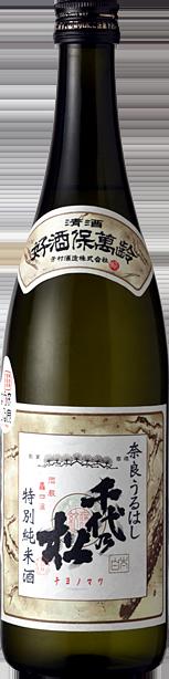 芳村酒造株式会社 特別純米酒・奈良うるはし 千代乃松 千代の松 特別純米酒 奈良うるはし