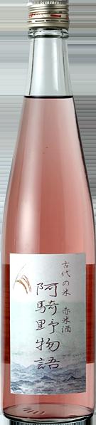 芳村酒造株式会社 純米酒・赤米酒 千代乃松 千代の松 赤米酒 阿騎野物語