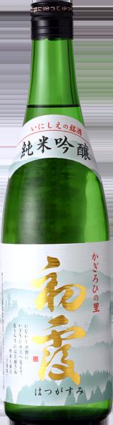 株式会社久保本家酒造 純米吟醸酒 初霞 初霞 純米吟醸