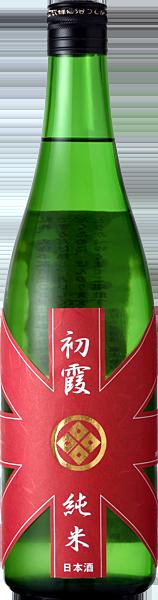 株式会社久保本家酒造 純米酒 初霞 初霞 純米酒 遊