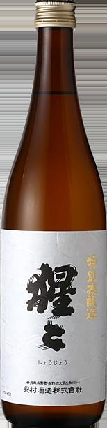 北村酒造株式会社 猩々 特別本醸造