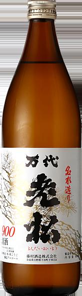 藤村酒造株式会社 本醸造酒 万代老松 万代老松 名水造り