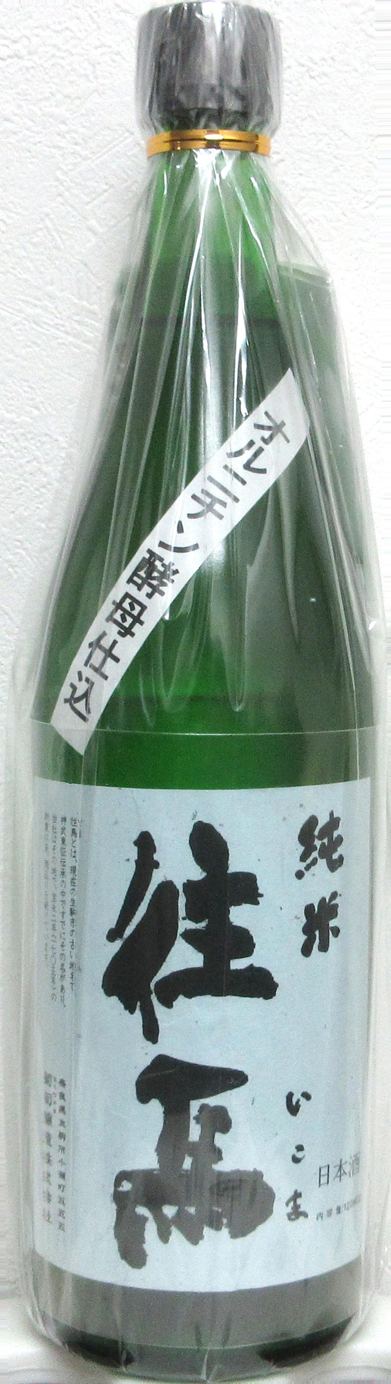 菊司醸造株式会社  菊司 菊司 オルニチン高生産性酵母使用 純米酒