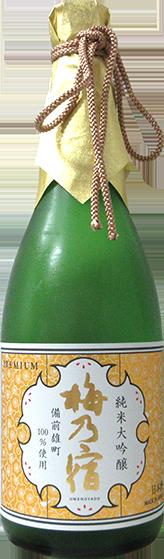 梅乃宿酒造株式会社 純米大吟醸酒 梅乃宿 梅乃宿 純米大吟醸