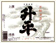 取扱商品・酒蔵の紹介:升平 菩提もと 純米酒   奈良の日本酒や地酒の ...
